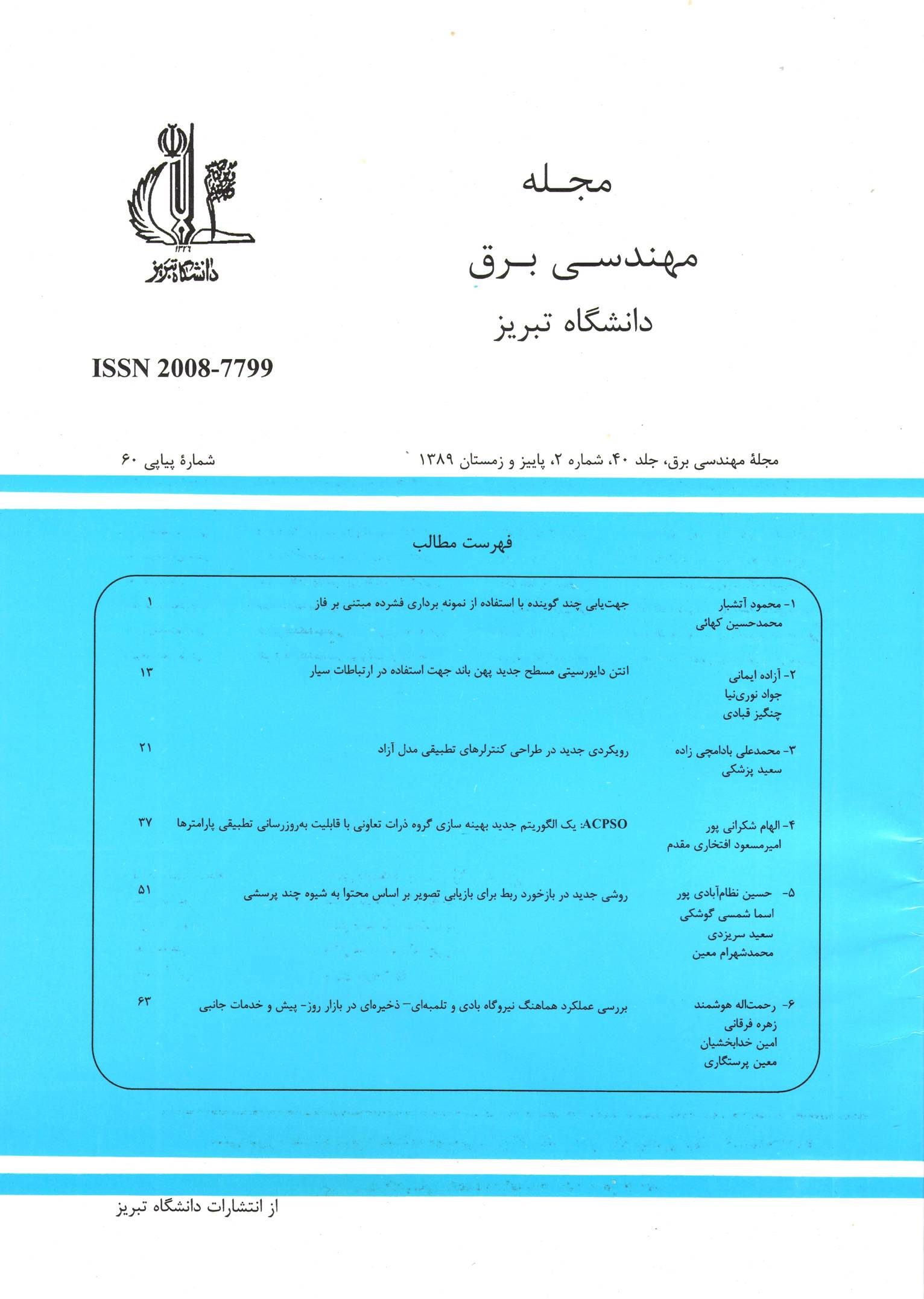 TABRIZ JOURNAL OF ELECTRICAL ENGINEERING
