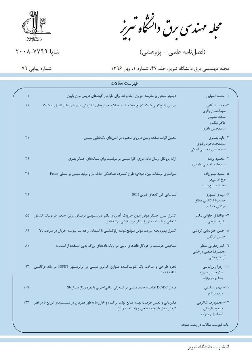 مجله مهندسی برق دانشگاه تبریز